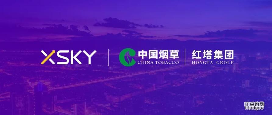 红塔集团正式上线XSKY企业级块存储XEBS