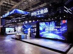 工业互联网下的供应链管理升级 京东企业业务在工博会上给出智能采购答案
