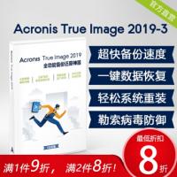 安克诺斯专业数据备份恢复软件Acronis True Image 2019 -3台设备 简单快速可靠 激活码 拍下备注邮箱
