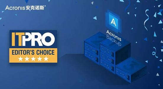 专业网站ITPRO评测:Acro<em></em>nis Backup 12.5速度惊人,企业数据保护无死角!