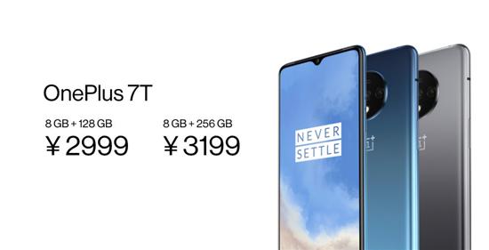 一加7T系列新品正式发布 10月22日首销2999元起