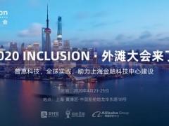 Inclusion·外滩大会 - 全球金融科技大会