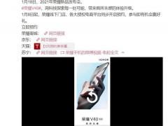 荣耀V40官方定妆照公布:双挖孔曲面屏加持 颜值绝对在线
