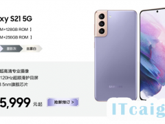 三星Galaxy S21系列中国线上发布会今晚举行:悬念应该只有价格了