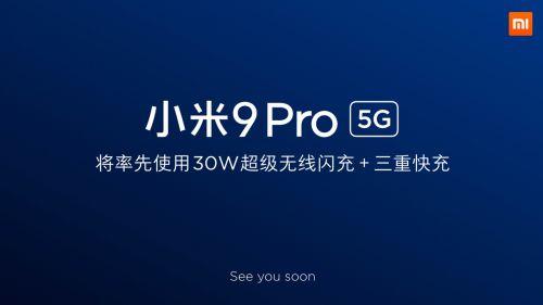 小米发布全球首个30W超级无线闪充 小米9 Pro 5G版将率先搭载