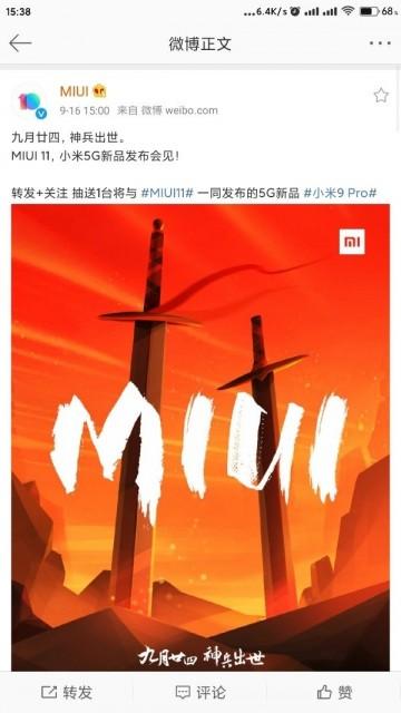 小米MIUI 11 小米5G新品官宣:9月24日 神兵出世