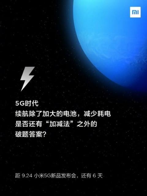 雷军:小米9 Pro 5G手机等新品将解决续航焦虑