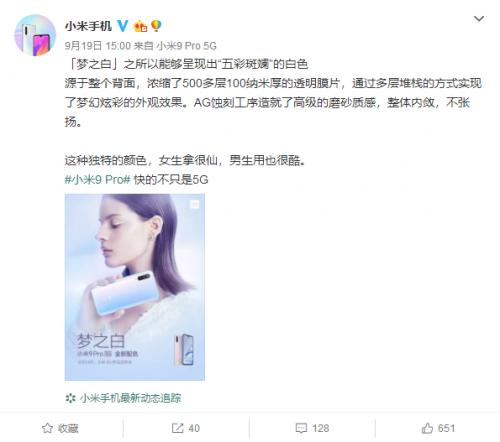 """小米9 Pro 5G""""梦之白""""配色官宣:女生很仙 男生很酷"""