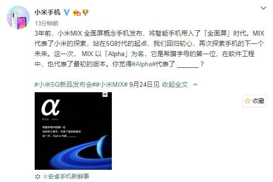 """小米""""官宣""""新款MIX5G概念手机正式名:小米MIX Alpha"""