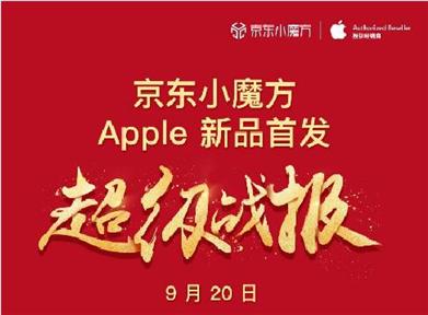京东发布iPhone 11系列销售战报 成交额同比增长200%