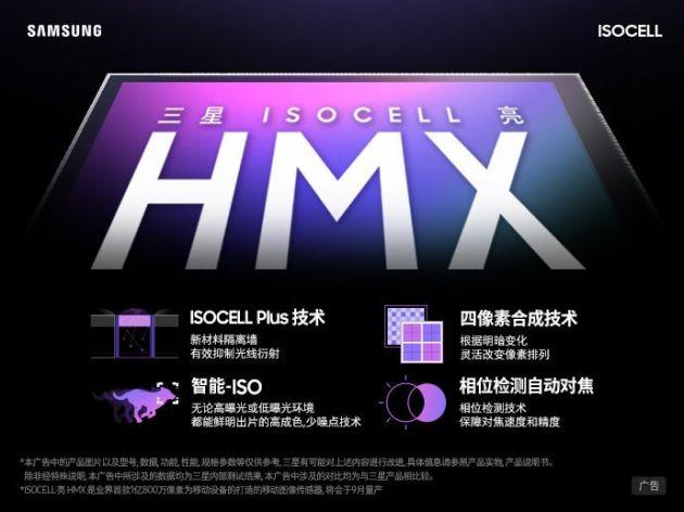 """小米MIX Alpha明日首发三星""""亮 HMX""""传感器:一亿像素 对角线19mm"""
