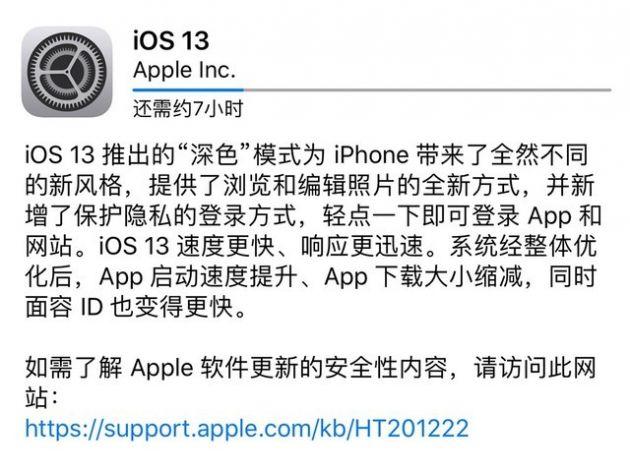 iPhone 6s体验iOS13 老机型到底要不要升级苹果iOS13?