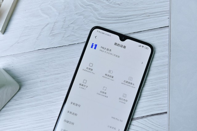 MIUI11上手:更成熟的设计 更高效的体验