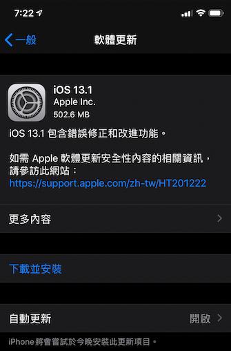 知错就改:除修复iOS 13.0的bug iOS 13.1还更正了这些表情符号