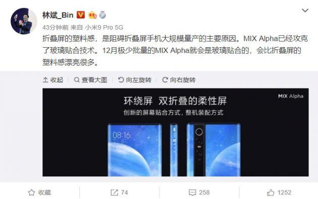 林斌回应折叠屏塑料质感:MIXα 攻克了玻璃贴合技术
