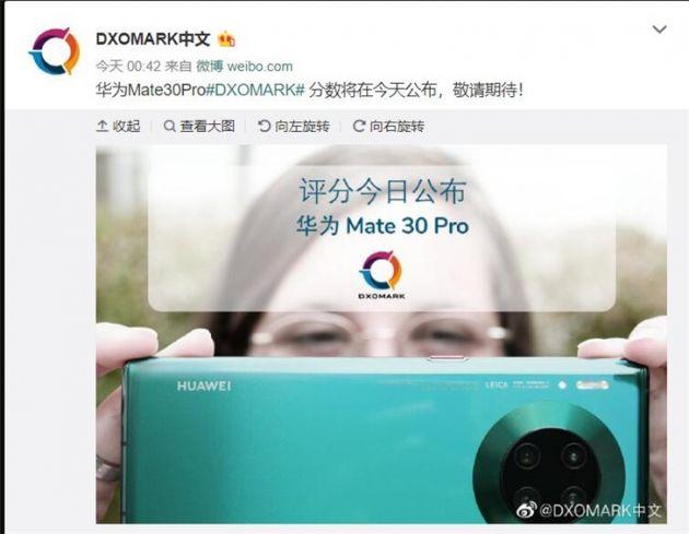 华为Mate30 Pro DxOMARK分数今日公布